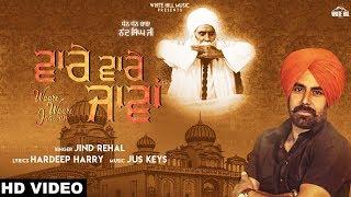 Waare Waare Jaawan (Full Video) Jind Rehal   New Punjabi Song 2019   White Hill Music