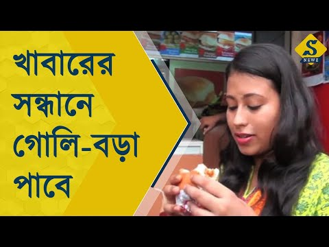 how to make goli vada pav