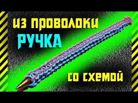 Как сделать ручку из проволоки. Сплести ручку из проволоки как в СССР. Со схемой пошаговое обучение смотреть в хорошем качестве