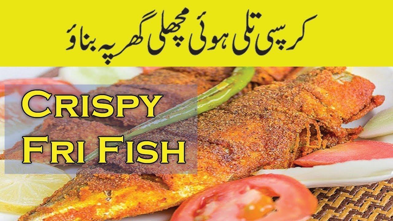 Spicy Fried Fish Recipe In Urdu Hindi ...