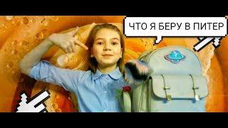 Что в моем портфеле\что я беру в Санкт-Петербург.TAG. поездка.