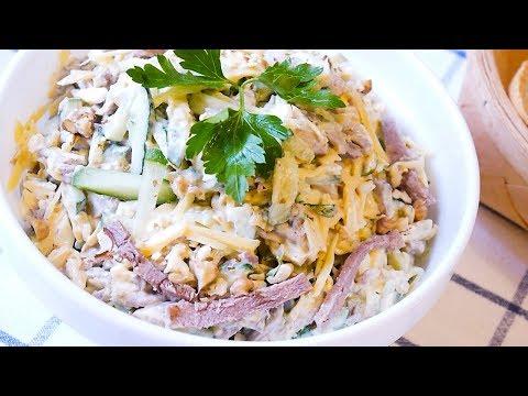 Самый Вкусный Салат с Языком - Просто Находка! Топ!!! Семья и Гости будут в восторге!!