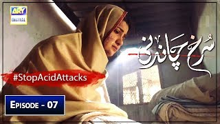 Surkh Chandni   Episode 7   2nd July 2019   ARY Digital Drama