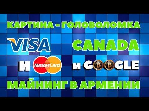 VISA и Mastercard. Картина-головоломка. Canada и Google. Майнинг в Армении