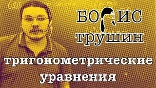 Тригонометрические уравнения | Борис Трушин