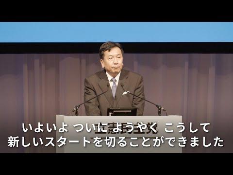 枝野幸男 代表あいさつ「危機に瀕する国民生活にこたえる選択肢がある」立憲民主党 #結党大会2020 9月15日