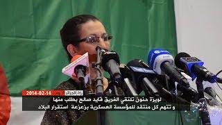 Algeria Today 14/02/2014 الجزائر اليوم
