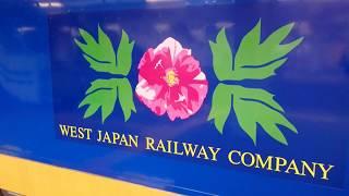 JR西日本 スーパーおき4号 キハ187系気動車 thumbnail