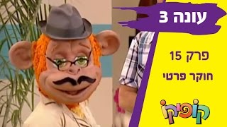 קופיקו עונה 3 פרק 15   חוקר פרטי