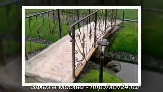Кованые мостики – примеры изделий художественной ковки – 8 (499) 322-49-51(Кованые мостики. Наша компания предлагает кованые мостики для обустройства территории http://kov24.ru/kovanye-mostiki.html..., 2015-05-08T08:05:17.000Z)