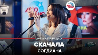 🅰️ Согдиана - Скачала (LIVE @ Авторадио)