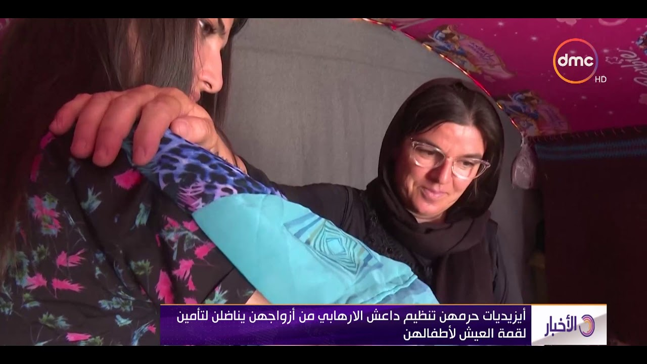 dmc:الأخبار- أيزيديات حرمهن تنظيم داعش الارهابي من أزواجهن يناضلن لتأمين لقمة العيش لأطفالهن