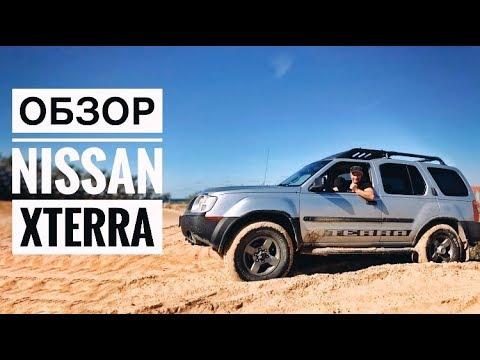 Nissan Xterra 3.3 4WD. Обзор.