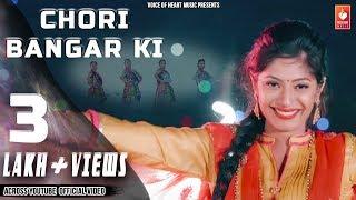 Chori Bangar Ki || Rohit Sangwan,Monika Chauhan,Shubh Panchal || New Haryanvi DJ song 2018