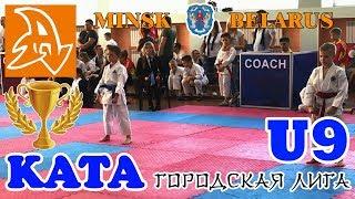 Каратэ дети. Соревнования. КАТА 8 лет. Competitions karate kids. Shotokan KATA