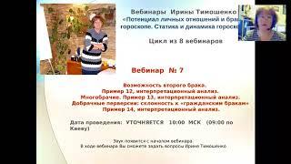 b1_1 Школа астрологии. Брак и семья. Гороскоп брака