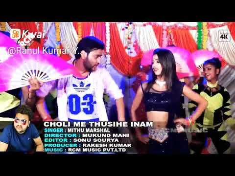 Mithu Marsal New Song Super Hit