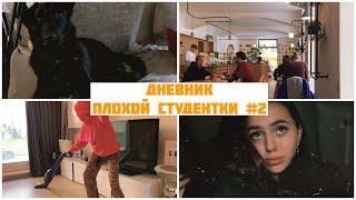 Как все успеть? | АСМР, кино и говорящая собака | Дневник Плохой Студентки #2