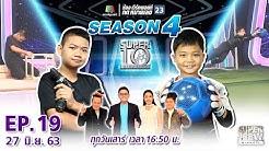 SUPER 10 | ซูเปอร์เท็น Season 4 | EP.19 | 27 มิ.ย. 63 Full EP