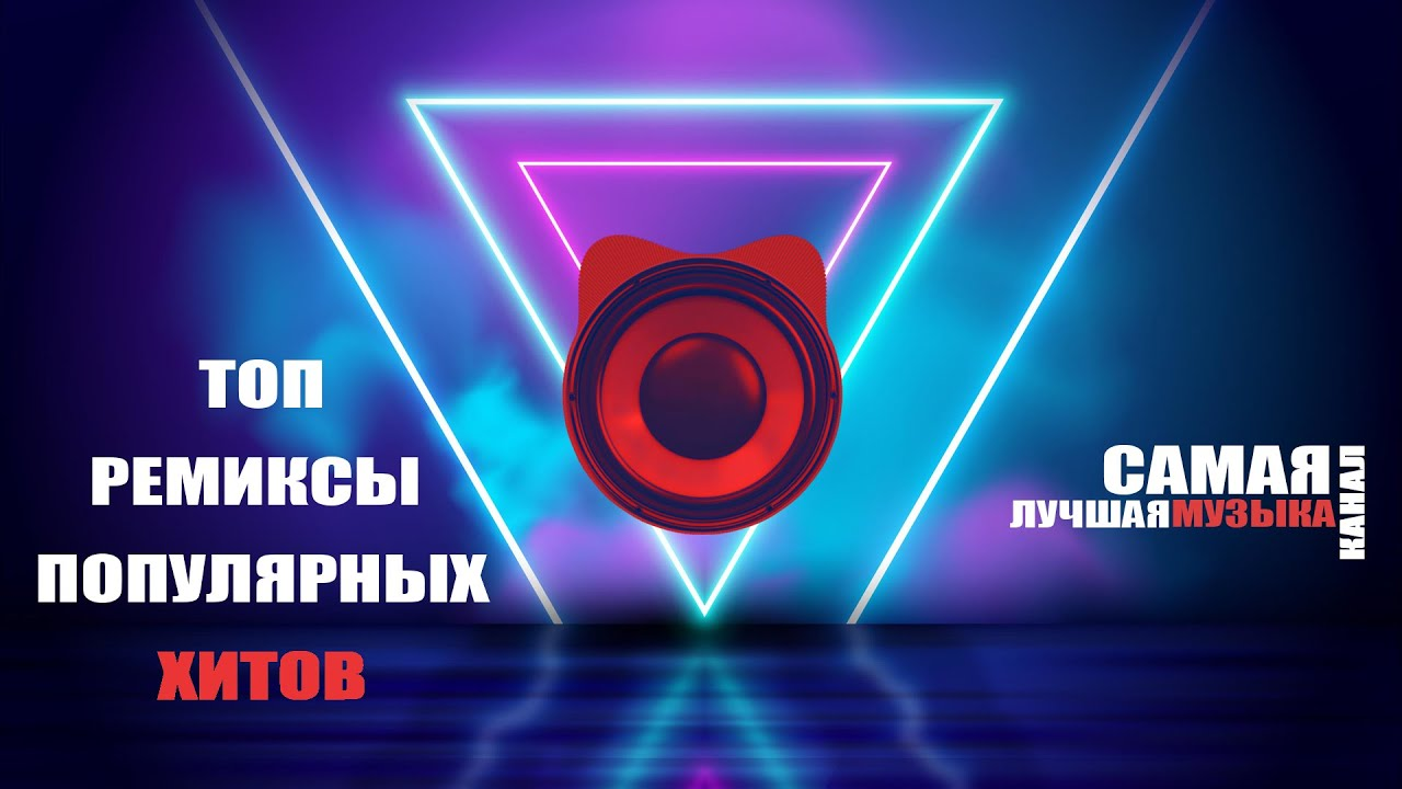 ТОП РЕМИКСЫ ПОПУЛЯРНЫХ ХИТОВ Vol.3 |  Non Stop Music 2020! ? MyTub.uz