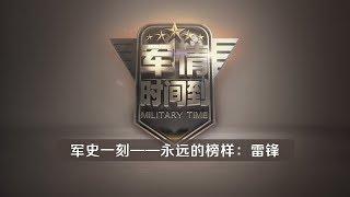 《军情时间到》 20200328 军史一刻——永远的榜样:雷锋| CCTV军事