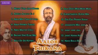 Sri Ramakrishna Paramhansa Dev | Aalor Thikana Part - 1 | Bengali Devotional Songs Audio Jukebox
