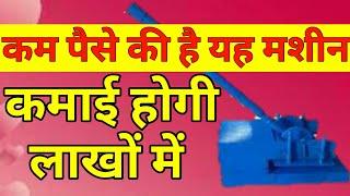 कमाए लाखों रुपए महीना कम पैसे की है मशीन, start your business with manual machine