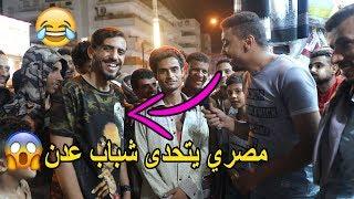 مصري تحدى عيال عدن وقتلوه ضحك😂😂 شاهد طيبه اهل عدن | حسن في شوارع عدن