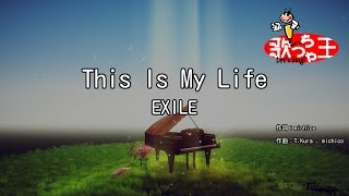 【カラオケ】This Is My Life/EXILE