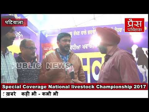 Muskan Feed Industry, National livestock Championship 2017 at Patiala, Punjab