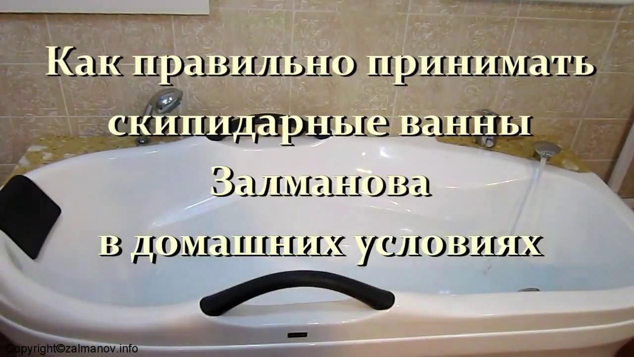 Скипидарные ванны Залманова от компании Биолит - YouTube