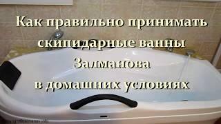 Скипидарные ванны Залманова, как их правильно принимать в домашних условиях