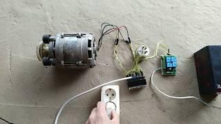Электропривод откатных ворот. Реверс однофазного эл.двигателя от стиральной машины. Своими руками.