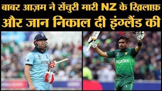 Pak vs NZ Babar Azam की सेंचुरी, Shaheen Afridi की बॉलिंग ने England की Semi Final सीट पर रुमाल रखा