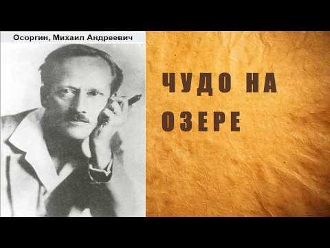 Михаил Осоргин. Чудо