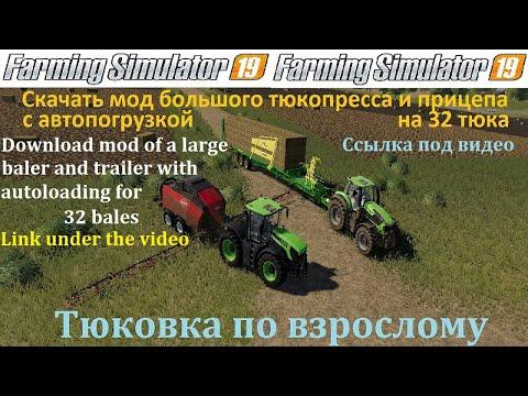 Farming Simulator 19 Скачать моды тюковщик с большим захватом и прицеп с автопогрузкой