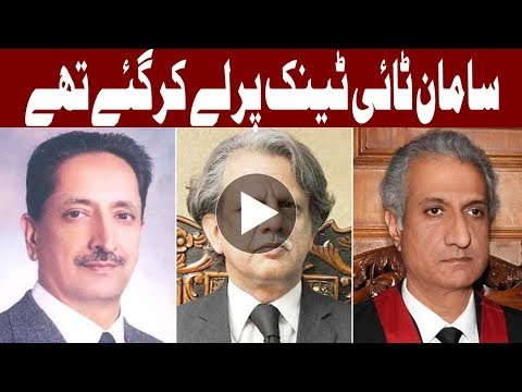 BREAKING - Justice Ejaz ul Ahsan rejects the new documents of Hussain Nawaz