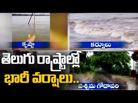 Heavy Rains in Telugu States | Weather Forecast LIVE Updates | AP and Telangana News | ABN Telugu