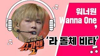 [Full Audio] '2018 라 돌체 비타'♪ 워너원(Wanna One) - 슈가맨2 9회