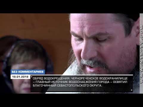 Севинформбюро Севастополь: «Без комментариев». В Севастополе освятили воды Чернореченского водохранилища