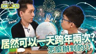 【好想講英文】 國外各種慶祝新年的新奇習俗!?