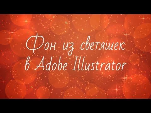 Как создать фон из светяшек в Adobe Illustrator для микростоков | Векторный фон с эффектом боке