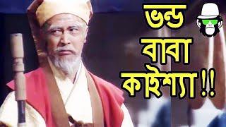 Kaissa Vondo BABA | Bangla Funny Dubbing 2018