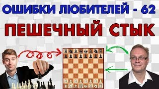 Пешечный стык. Ошибки любителей 62. Игорь Немцев, обучение шахматам