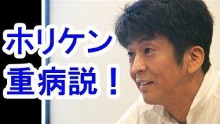 【重病説】堀内健(ホリケン)「しゃべくり007」途中退出!レギュラー番...