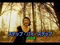 ステップ・バイ・ステップ (カラオケ) 島田歌穂