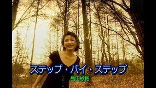 島田歌穂 - ステップ・バイ・ステップ