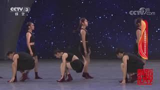 [舞蹈世界]舞蹈《群舞编舞技法之层次作业》 表演:东北师范大学音乐学院舞蹈系2016级本科毕业班| CCTV综艺