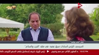 الرئيس السيسي: الرئيس السادات سبق عصره في ملف