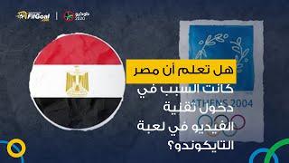 هل تعلم أن مصر كانت السبب في دخول تقنية الفيديو إلى اللعبة بسبب أولمبياد أثينا 2004؟